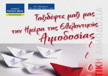 Δήμος Παύλου Μελά: Εθελοντική Αιμοδοσία την Πέμπτη 24 Ιουνίου