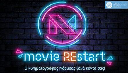Λειτουργεί ξανά το θερινό σινεμά στη Νάουσα