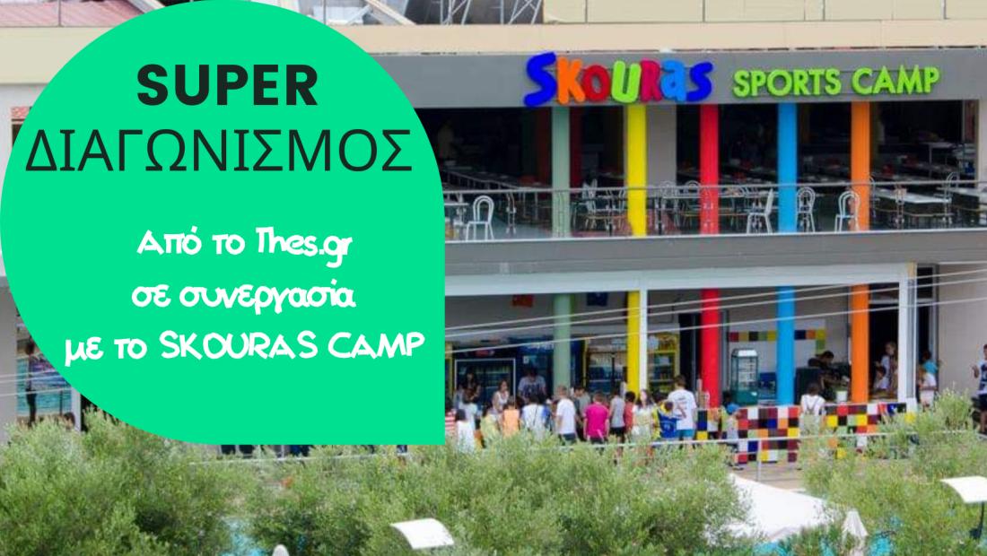SUPER Διαγωνισμός Thes.gr κατασκηνώσεις Σκούρας