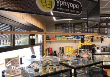 Πάμε Χαλκιδική; Πάμε στα Καφεπαντοπωλεία «ΓΡΗΓΟΡΑ» (ΒΙΝΤΕΟ & ΦΩΤΟ)
