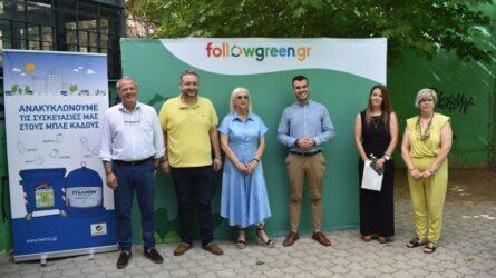 Δήμος Ωραιοκάστρου: Βραβεύτηκαν τα σχολεία για το σχολικό μαραθώνιο «Πάμε Ανακύκλωση» 2020-2021