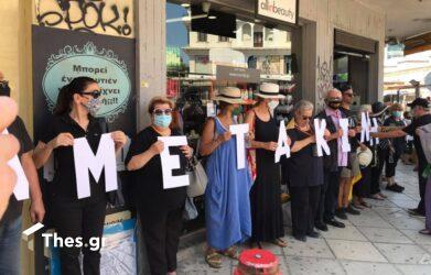 Θεσσαλονίκη: Διαμαρτυρία για την απόσπαση των αρχαίων από το σταθμό Βενιζέλου