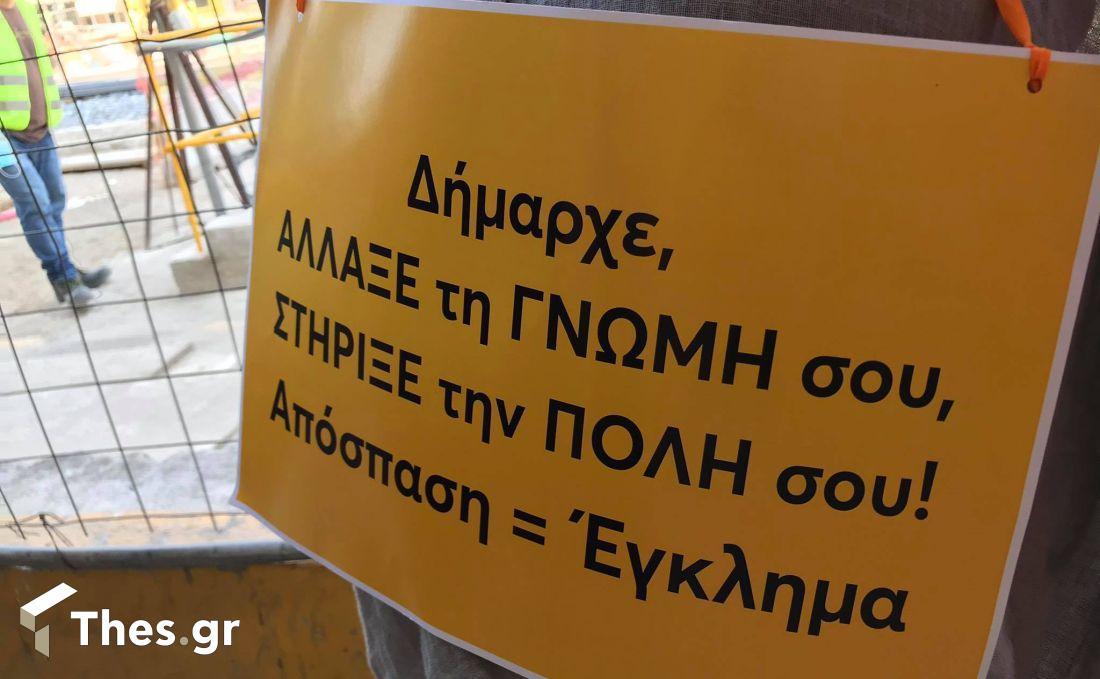 Θεσσαλονίκη μετρό διαμαρτυρία