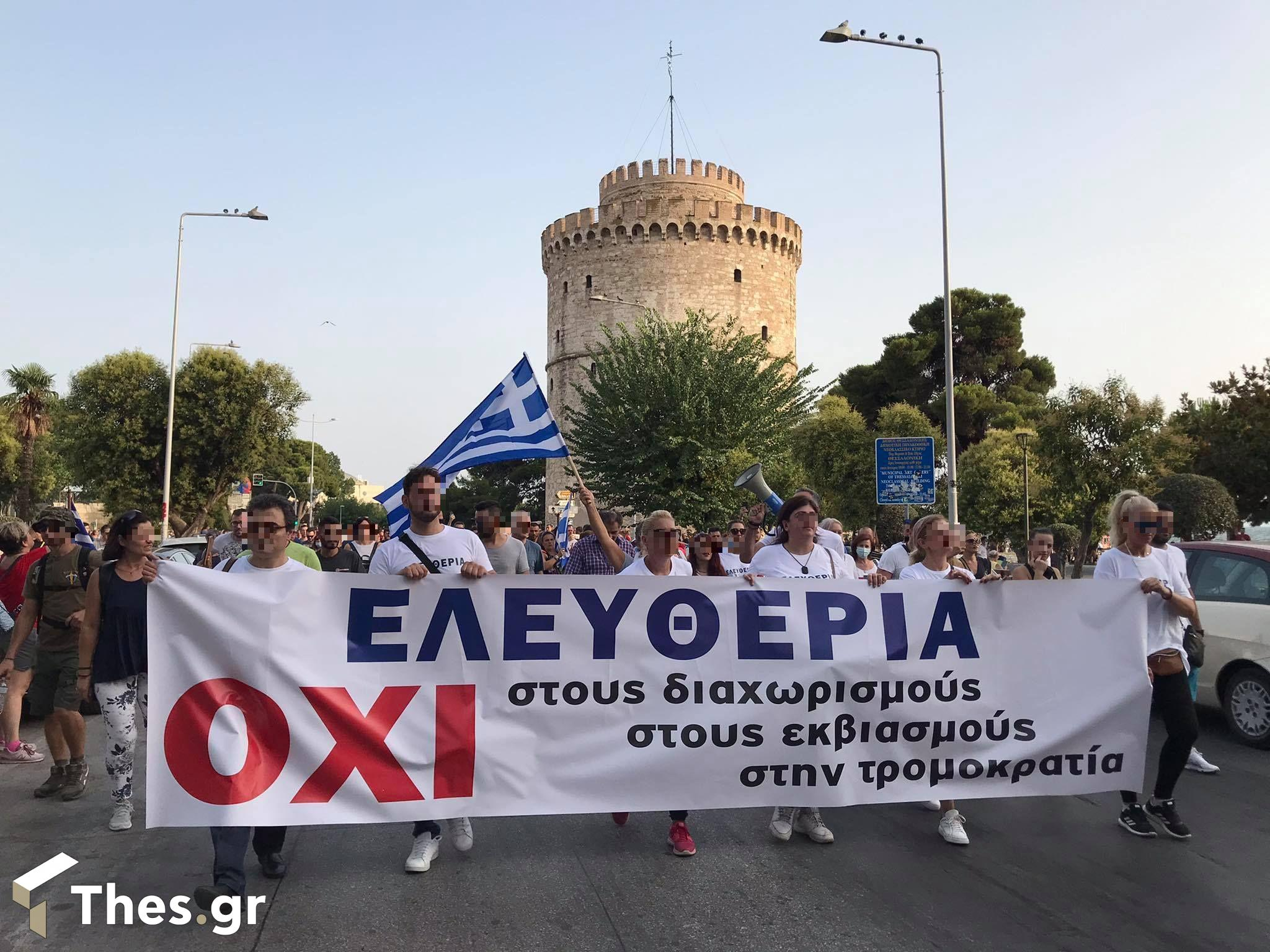 πορεία κατά εμβολίων και μέτρων Θεσσαλονίκη Λευκός Πύργος