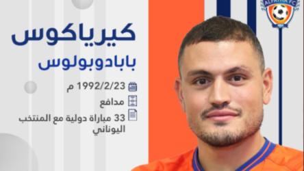 Ο Κυριάκος Παπαδόπουλος θα αγωνίζεται στη Σαουδική Αραβία