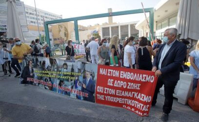 Συγκέντρωση υγειονομικών σήμερα (2/9) στην Θεσσαλονίκη