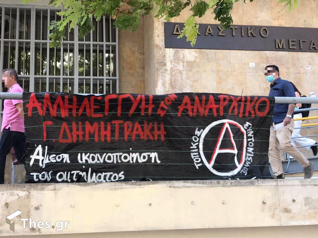 συγκέντρωση αλληλεγγύης Γιάννη Δημητράκη δικαστήρια Θεσσαλονίκη