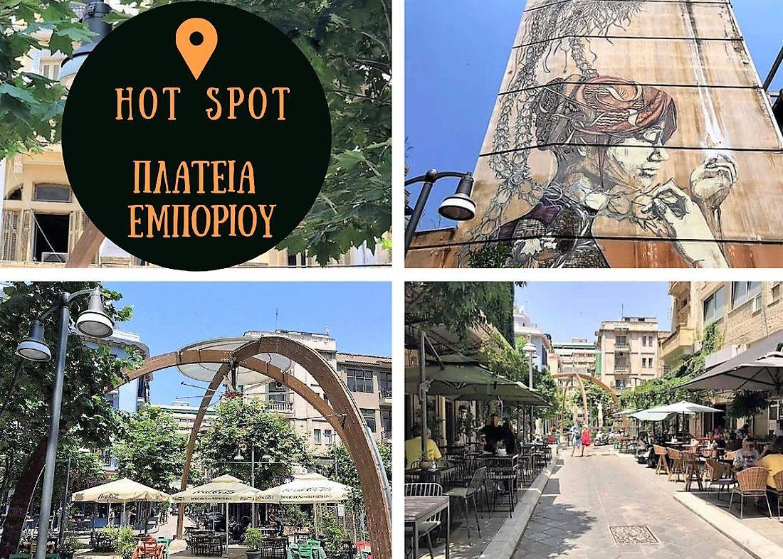Hot spot Πλατεία Εμπορίου Ανω Λαδάδικα αφιέρωμα