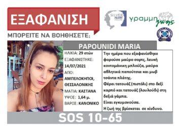 Θεσσαλονίκη: Εξαφάνιση 29χρονης εγκύου από τους Αμπελόκηπους