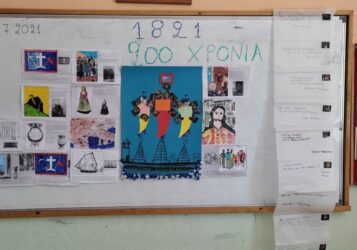 Δήμος Ωραιοκάστρου: Τα παιδιά μαθαίνουν για το 1821 με διαδραστικά παιχνίδια στο «Καλοκαιρινό Σχολείο 2021»