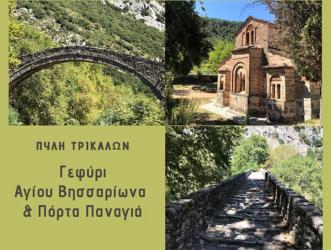 Πύλη Τρικάλων Γεφύρι Αγίου Βησσαρίωνα και Πόρτα Παναγιά