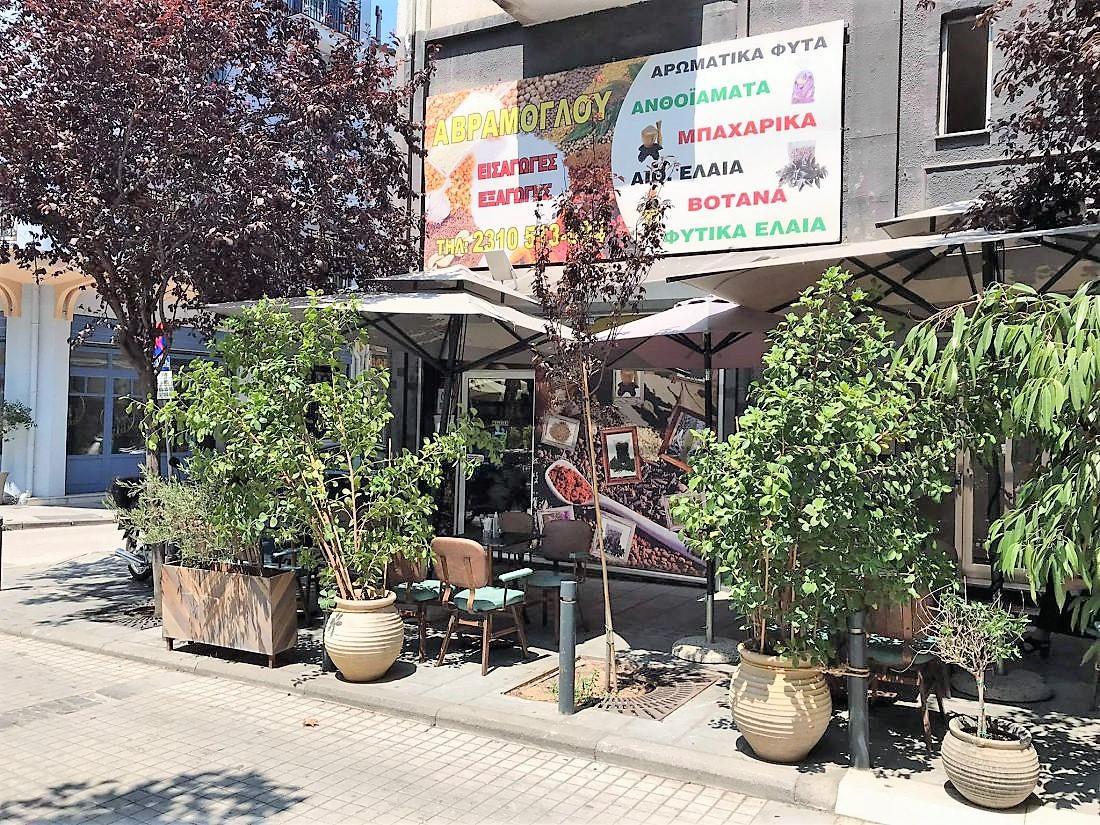 Αβράμογλου Πλατεία Εμπορίου Κατούνη με Εδέσσης μπαχαρικά βότανα