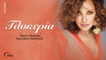 Θεσσαλονίκη: Αναβάλλεται η σημερινή συναυλία της Γλυκερίας