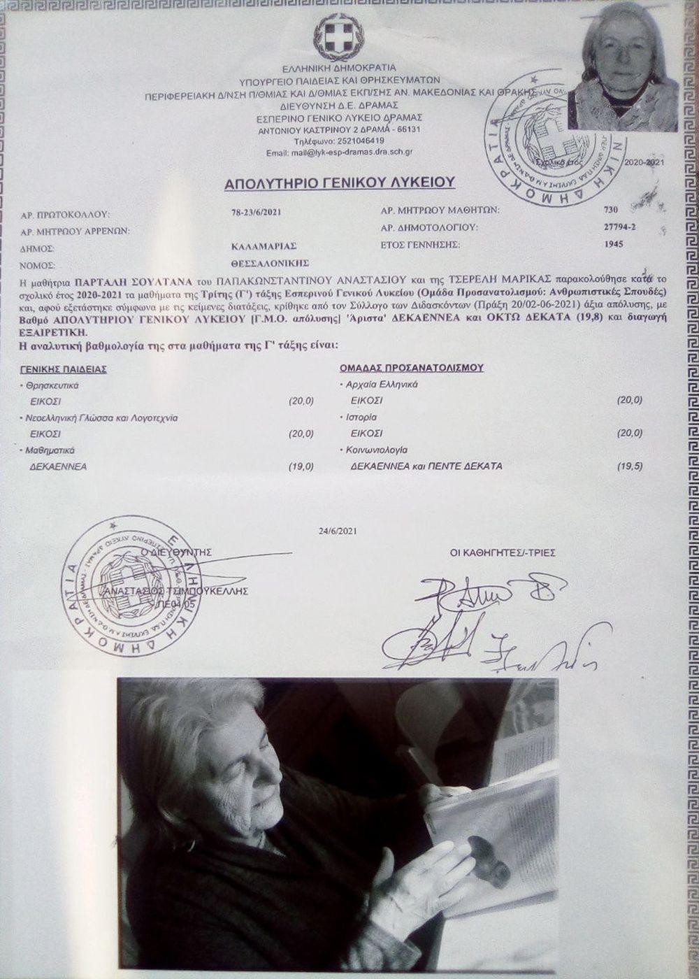 Δράμα απολυτήριο 76χρονη