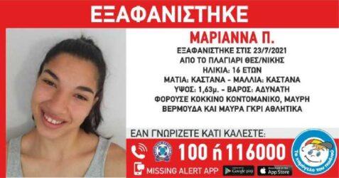 Συναγερμός στην Θεσσαλονίκη – Εξαφανίστηκε 16χρονη