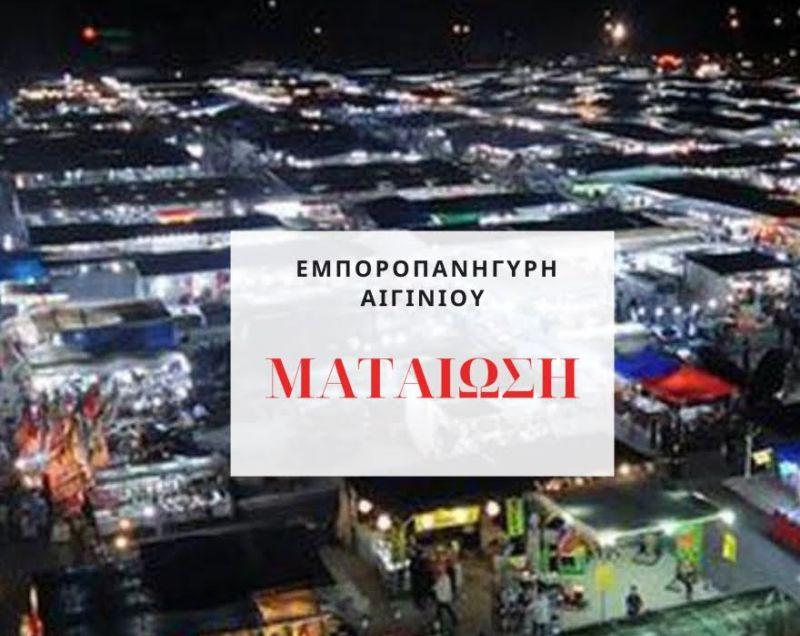 δήμος Πύδνας Κολινδρού εμποροπανήγυρης Αιγινίου