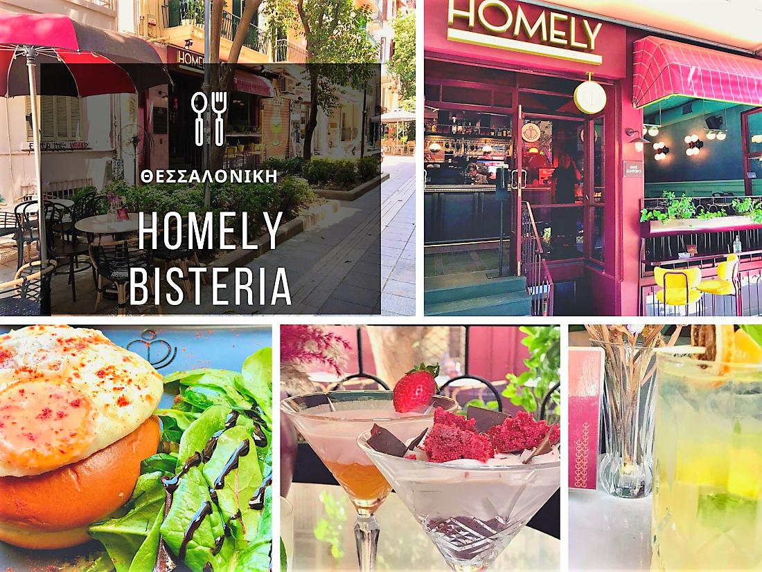 Homely Bisteria καφέ γλυκά φαγητό Θεσσαλονίκη ποτό