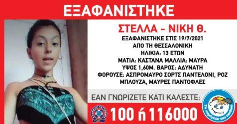 Συναγερμός στη Θεσσαλονίκη για εξαφάνιση 13χρονης