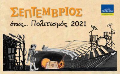 Δήμος Παύλου Μελά: Εκδηλώσεις με τίτλο «Σεπτέμβριος όπως … Πολιτισμός 2021»
