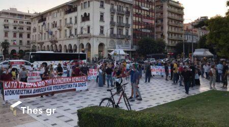 Θεσσαλονίκη: Οι συγκεντρώσεις που θα γίνουν σήμερα (24/9)