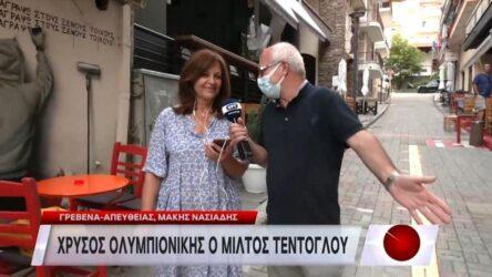 Τεντόγλου: Γεμάτη περηφάνεια η μητέρα του στα Γρεβενά