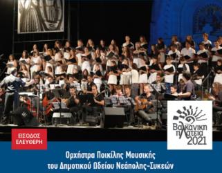«Μάνα μου Ελλάς»: Συναυλία – αφιέρωμα για τα 200 χρόνια από την Ελληνική Επανάσταση στο Ανοιχτό Θέατρο Νεάπολης