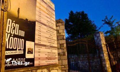 Θεσσαλονίκη: Παραμένει κλειστό το Σινέ Αλσος