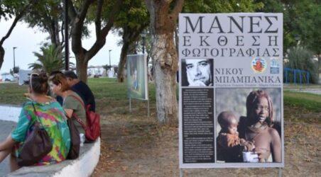 Δήμος Κατερίνης: Υπαίθρια έκθεση με φωτογραφίες από «Μάνες του κόσμου» (ΦΩΤΟ)