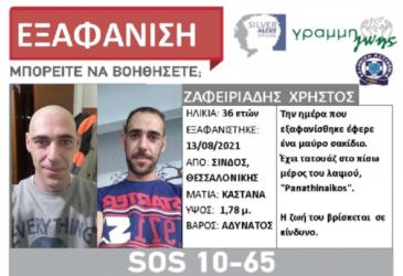 Θεσσαλονίκη: Συναγερμός για εξαφάνιση 36χρονου