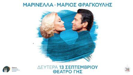 Θέατρο Γης: Φιλανθρωπική συναυλία με την Μαρινέλλα και τον Μάριο Φραγκούλη