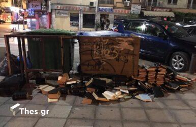 Θεσσαλονίκη: Θλιβερή εικόνα με πεταμένα βιβλία σε κεντρικό δρόμο (ΦΩΤΟ)