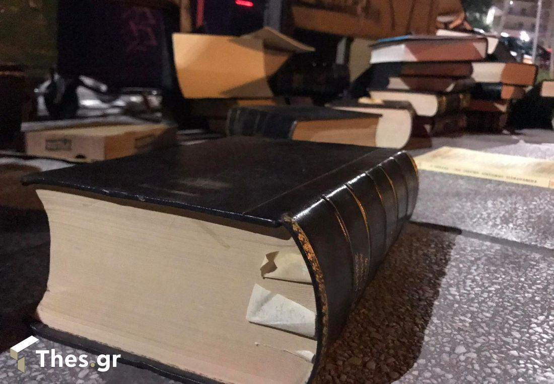 Θεσσαλονίκη βιβλία
