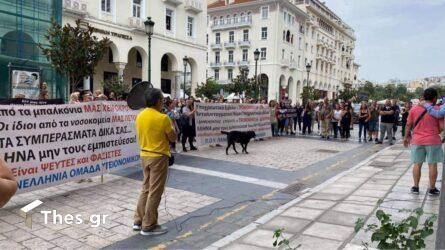 Θεσσαλονίκη: Διαμαρτυρία υγειονομικών στην Πλατεία Αριστοτέλους (ΦΩΤΟ)