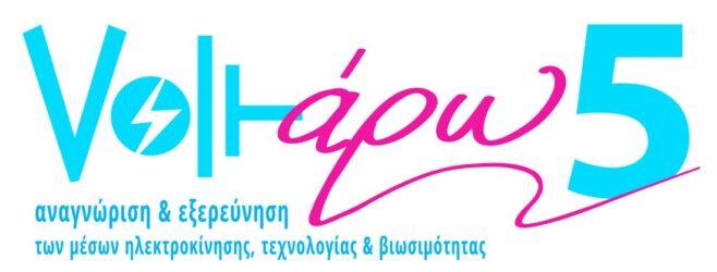 Θεσσαλονίκη: «Voltάρω 5», η «πράσινη» γιορτή της ΠΚΜ για την ηλεκτροκίνηση στην παραλία