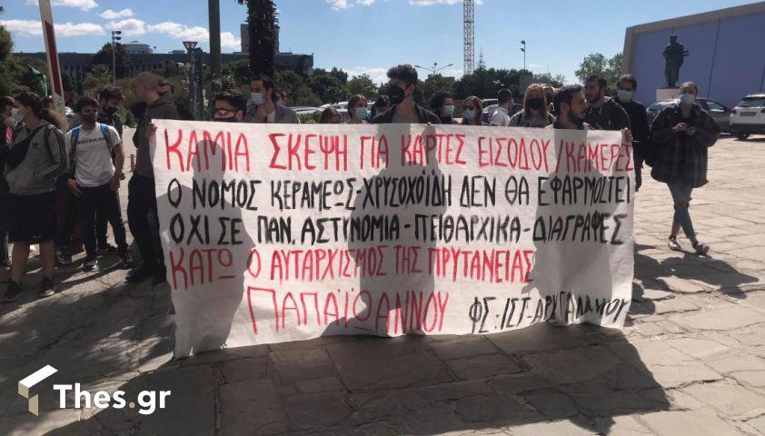 ΑΠΘ Θεσσαλονίκη συγκέντρωση