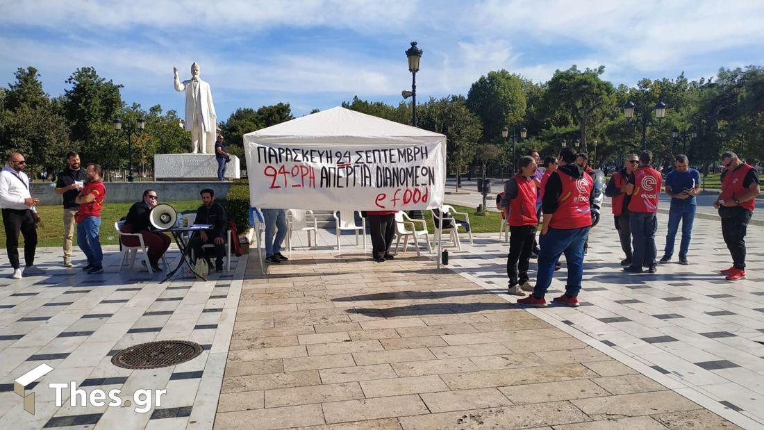 efood Θεσσαλονίκη
