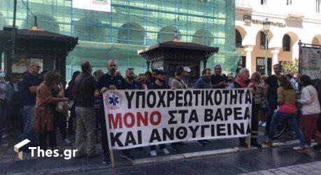 Θεσσαλονίκη συγκέντρωση