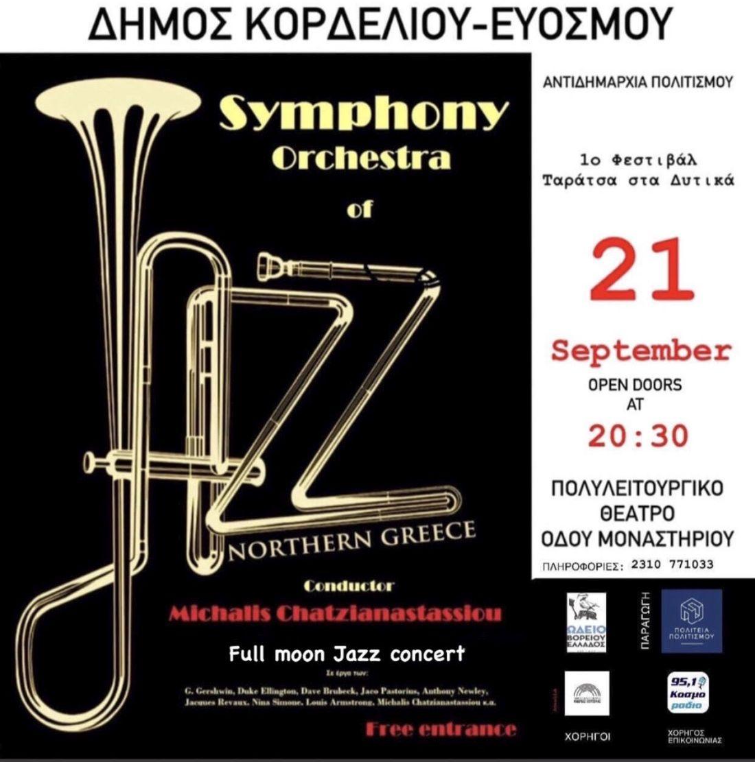 Δήμος Κορδελιού Ευόσμου jazz