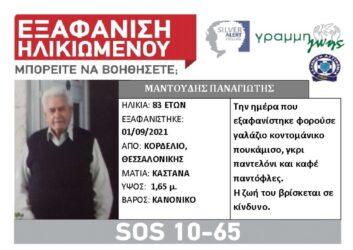 Εξαφάνιση ηλικιωμένου στην Θεσσαλονίκη