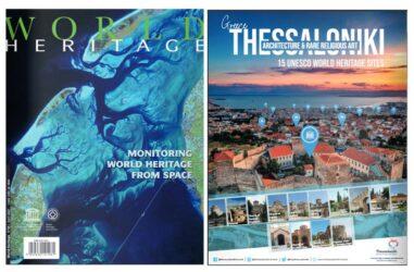 Η Θεσσαλονίκη στο περιοδικό της UNESCO