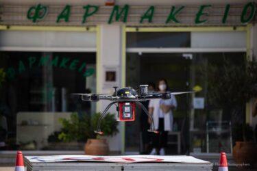 Τρίκαλα φάρμακα drone