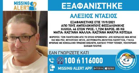 Συναγερμός στη Θεσσαλονίκη – Εξαφανίστηκε 46χρονος από τους Αμπελόκηπους