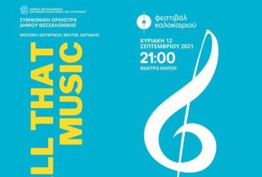 Η Συμφωνική Ορχήστρα του Δήμου Θεσσαλονίκης στο 2ο Φεστιβάλ Καλοκαιριού