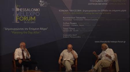 85η ΔΕΘ: Κωνσταντίνος Τσουκαλάς και Στέλιος Ράμφος συζήτησαν για την Ελλάδα του μέλλοντος