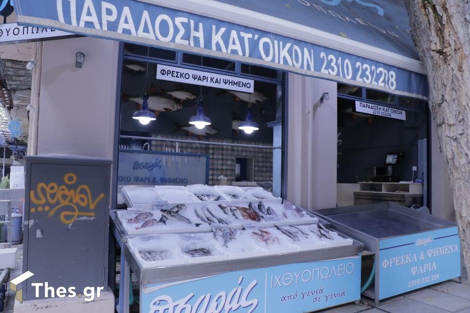 πρσαράς ιχθυοπωλείο πλατεία Αθωνος Θεσσαλονίκη