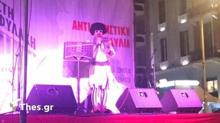 """Θεσσαλονίκη: Ο Τσολιάς από την """"Ελληνοφρένεια"""" στην αντιφασιστική συναυλία (ΒΙΝΤΕΟ & ΦΩΤΟ)"""