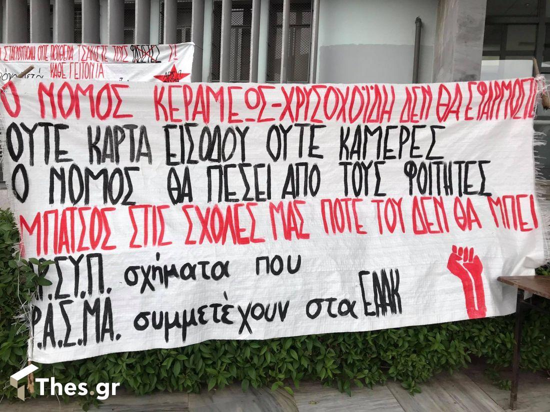 Θεσσαλονίκη συγκέντρωση ΑΠΘ