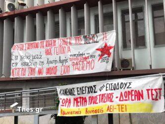 Θεσσαλονίκη: Θα γίνουν αύριο τα μαθήματα στη Σχολή Θετικών Επιστημών