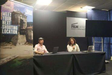 Η συμμετοχή του Film Office της ΠΚΜ στη διεθνή έκθεση καινοτομίας Beyond 4.0