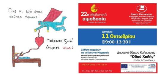 22η  εθελοντική αιμοδοσία του Δήμου Καλαμαριάς